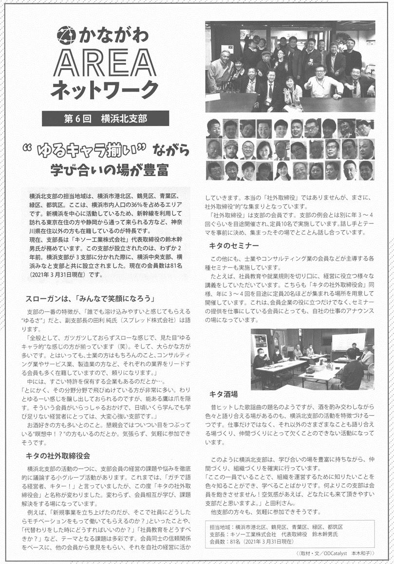https://kanagawa.doyu.jp/branch/yokohama_kita/